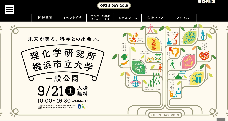 横浜市立大学と理化学研究所 最先端施設などを一般公開