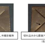 ユニチカが耐腐食性接着剤を開発