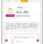 母子手帳アプリ「母子モ」北海道美瑛町にて本導入