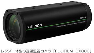 富士フイルムが監視カメラ市場に参入「SX800」発売