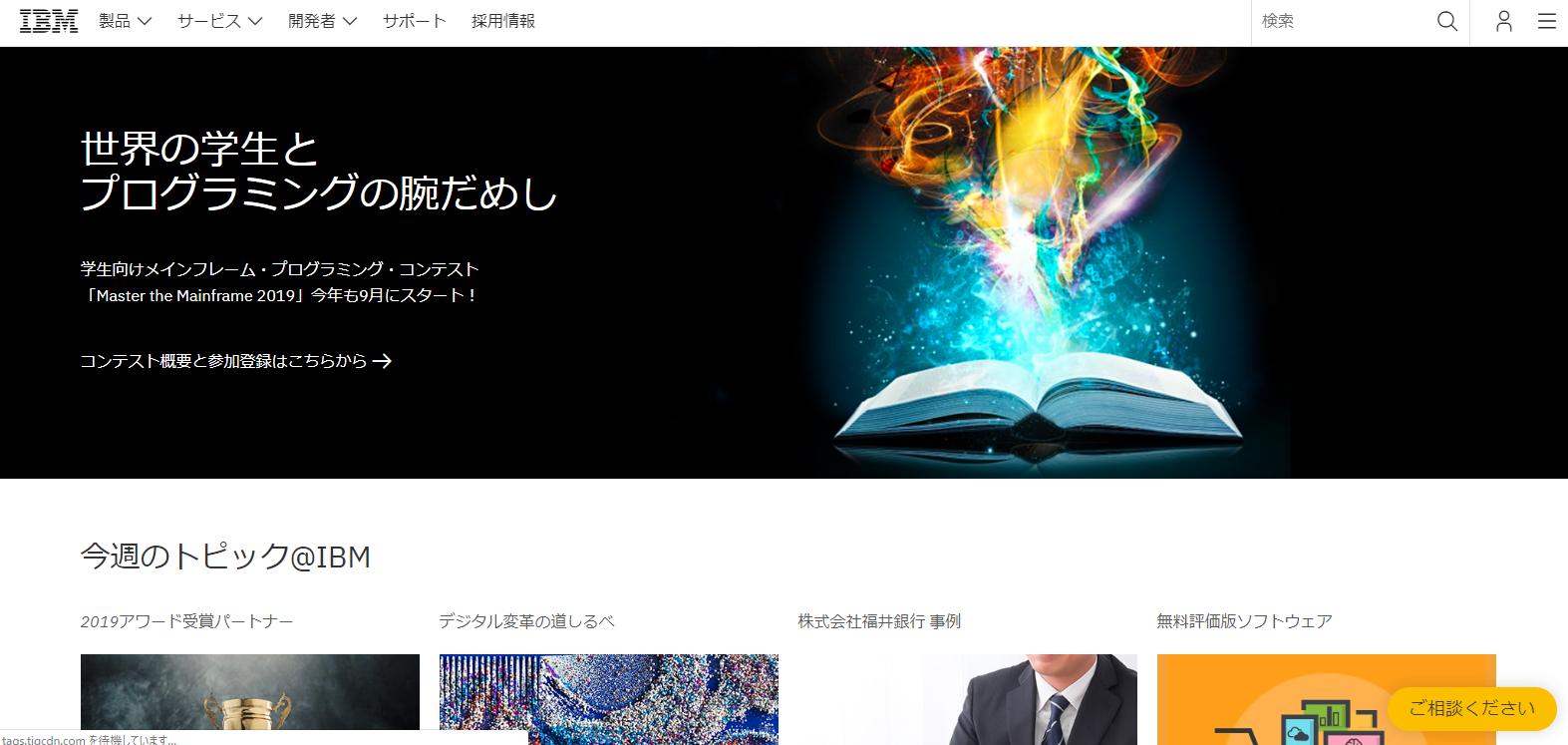 日本アイ・ビー・エム が織りなす 人文社会学と先端デジタル技術の融合