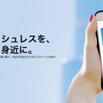 キャッシュレス事前決済アプリ「Samurai Order」リリース