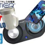 Qiワイヤレス充電+ドリンクの保冷保温アイテムが日本初登場