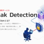 OSINTによる漏えい情報検知サービスをリリース