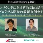 アライドアーキテクツが最新のWeChat活用事例セミナー開催