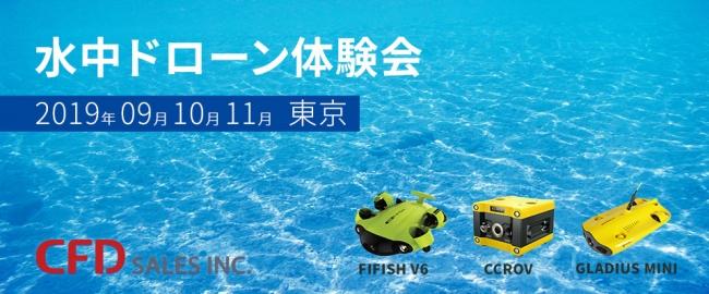 「水中ドローン体験会in東京」を開催