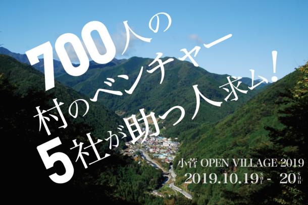 地方創生最前線・ベンチャー5社が「小菅オープンビレッジ2019」開催