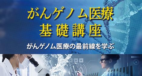 """22CEMITがドコモのオンライン講座で""""がんゲノム医療講座""""を開講"""