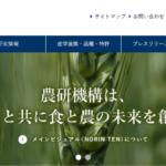 農研機構「令和元年度実用新技術講習会及び技術相談会」開催