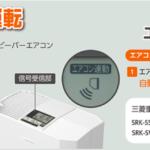 三菱重工 加湿器「roomist」の2019年度モデルを発売