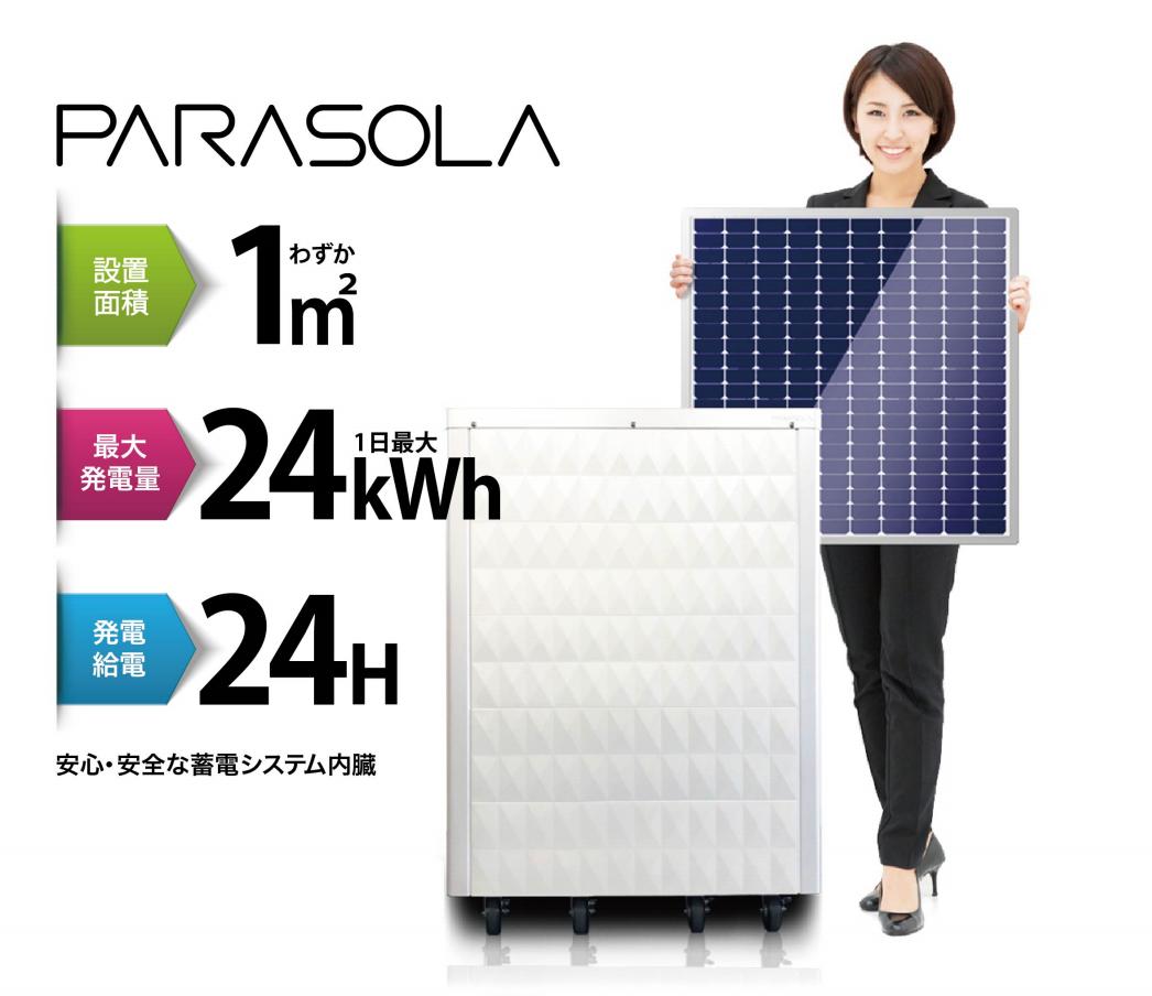 サクラエナジー 次世代エネルギー製品「PARASOLA」開発