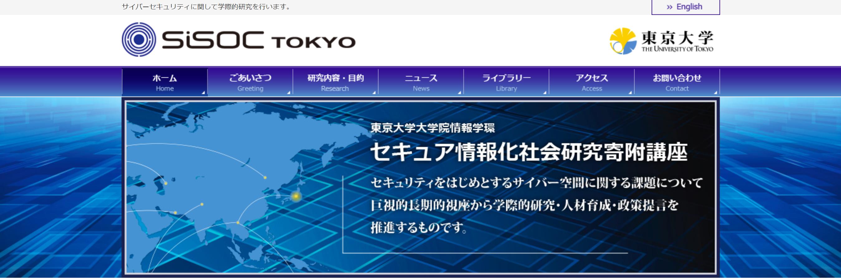 東京大学 先端研究「セキュア寄付講座活動報告会」開催