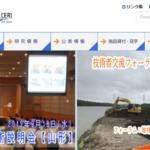 土研新技術ショーケース2019in仙台が10月に開催