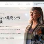 GNヒアリングジャパン 音声と音楽をストリーミング可能な技術を発表