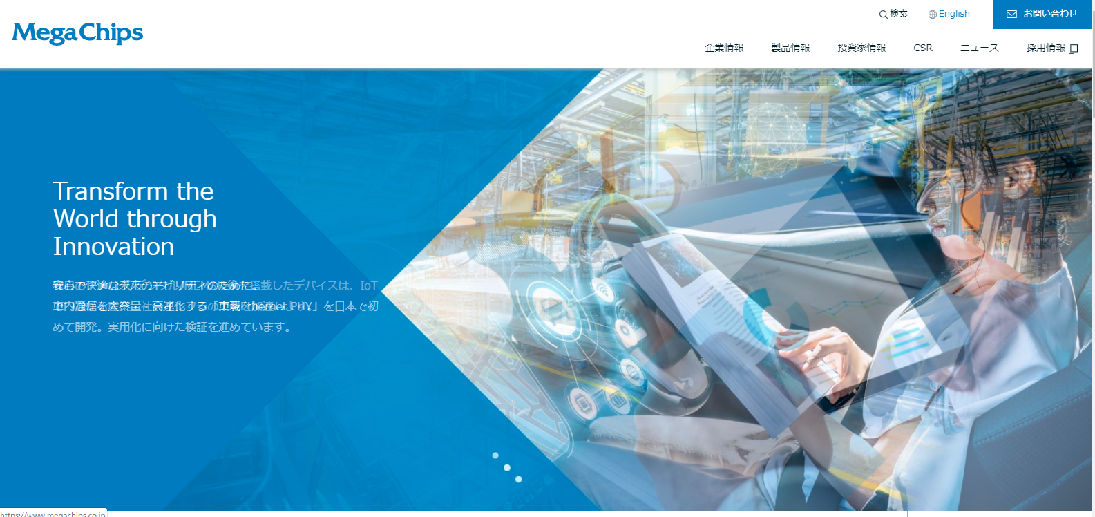 メガチップス インフラ向けPLC通信規格 「IoT PLC」採用 へ