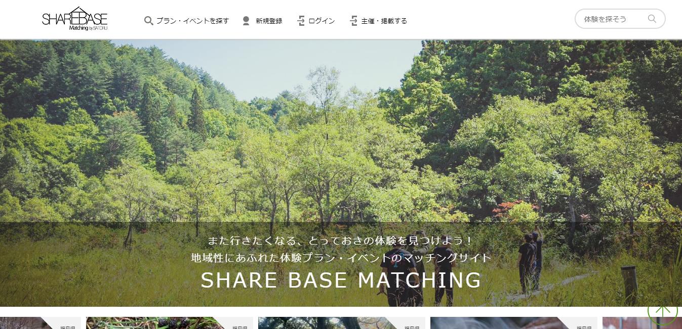 着地型観光を広げるマッチングサイト公開