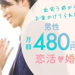 日本人にマッチした婚活をサポート「One coi-n」