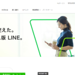 LINE WORKS、農業ICTシステムNCXXファームと連携