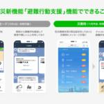 福岡市LINE公式アカウントで防災新機能「避難行動支援」実証実験
