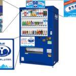 NECとアサヒ飲料が「まちを見守る自販機」を共同開発