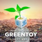 ペットボトル栽培キットを活用したサステナビリティのアイディアを提供
