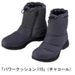 ヨネックスが、凍結路面で滑りにくいブーツを開発
