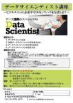 「データサイエンティスト講座」開催のご案内