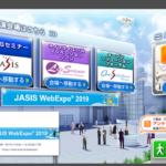 Web展示会「JASIS WebExpo(R) 」に最新技術関連動画追加