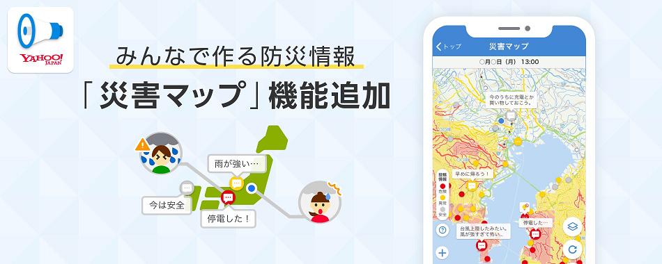 ヤフー、スマホ向け防災通知アプリで新機能「災害マップ」の提供を開始