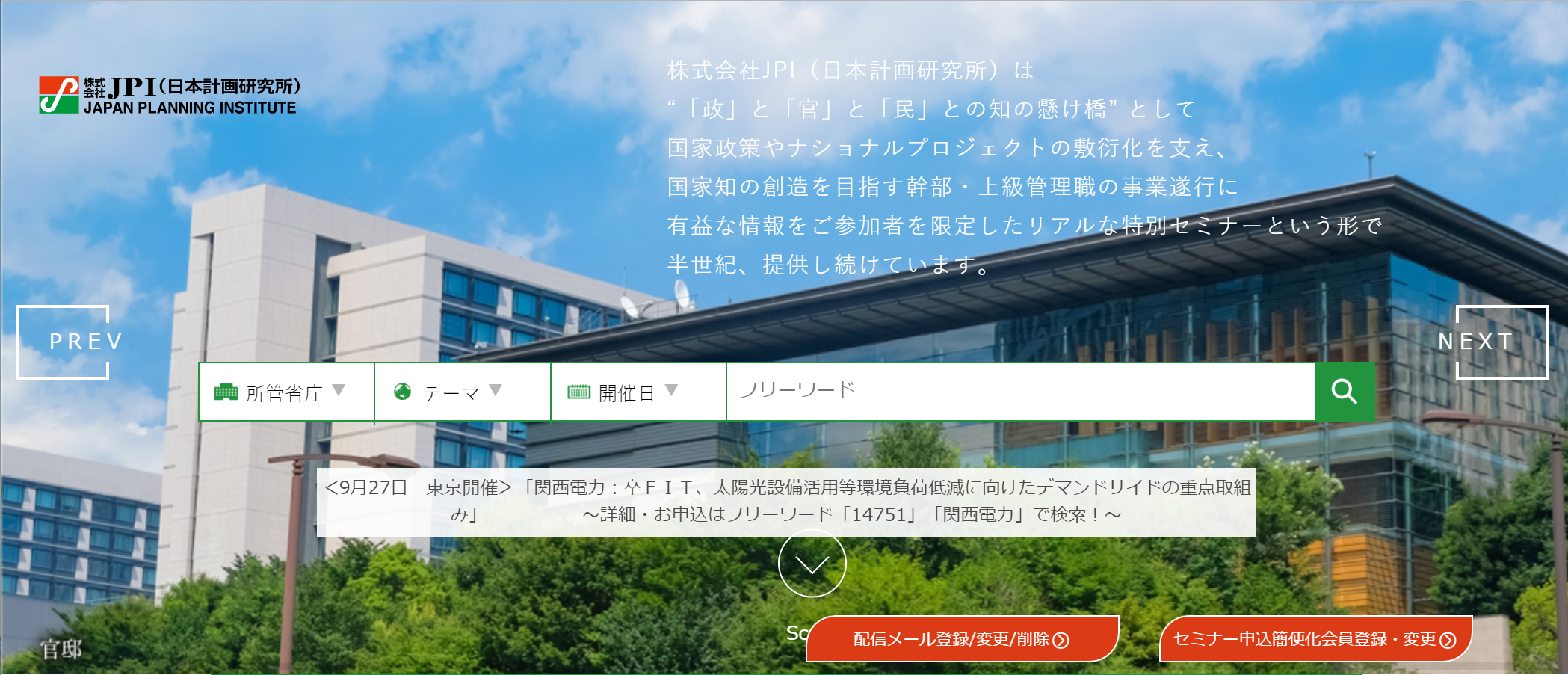 """人工衛星""""コンステレーション構想""""関連セミナー開催 JPI"""