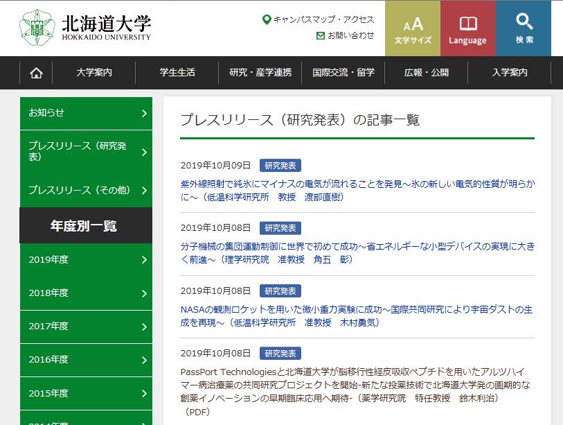 北海道大学などがアルツハイマー新治療薬開発開始