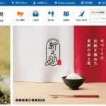 新潟県が「Made in 新潟 新技術」登録企業説明会を開催
