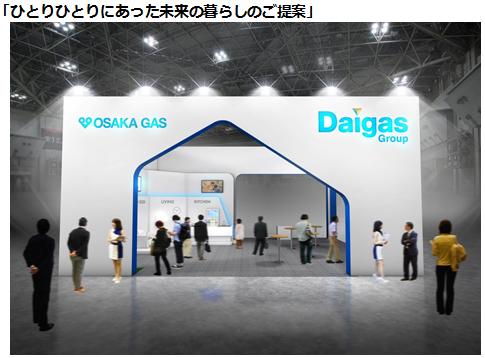 エネルギー事業者初 大阪ガスが「CEATEC 2019」出展