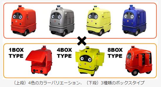 ZMPが宅配ロボットを利用した、物流ソリューションの販売を開始
