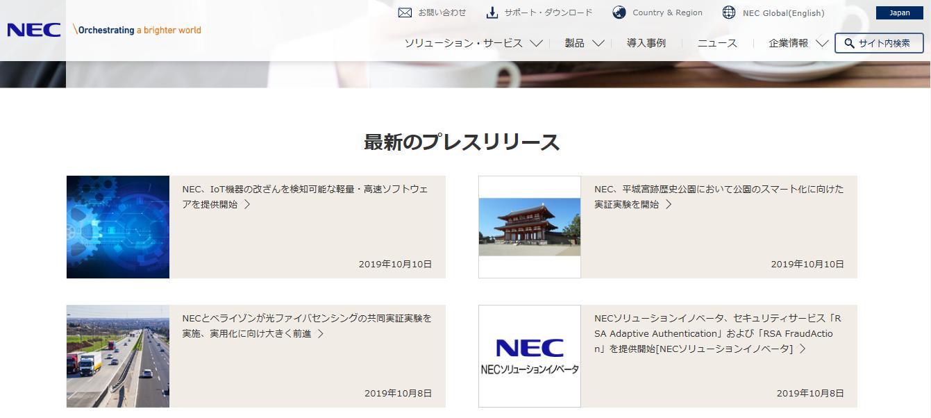 NECなどが光ファイバーを利用した実験を実施