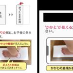 テックファーム、子どもの足をスマートフォンで手軽に計測できるアプリを開発