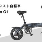 クリア電子、バッテリーもモーターも見えない折りたたみ電動アシスト自転車を発売