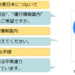 JR東日本、Googleアシスタントに対応した情報提供サービスを開始