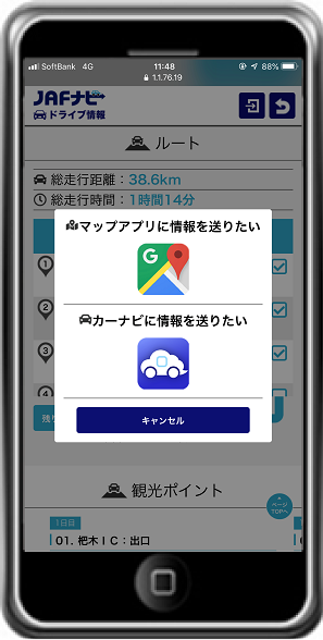 JAF、各地域のおすすめドライブコースの動画を掲載開始