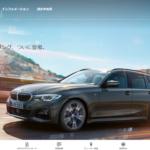 BMW 先進安全機能搭載 3シリーズ ツーリング発表