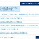 東京都江戸川区でAI活用チャットボットによる住民向け自動応答サービスの実証実験