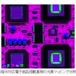 大型電子基板の非破壊解析開始
