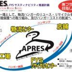 APRES活動を通じ、環境問題(廃プラ問題)へ取り組む