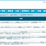 「九州コスメ産学連携セミナー」を九州経済産業局が開催