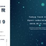 東京工業大学「研究院公開2019」で最先端研究を紹介