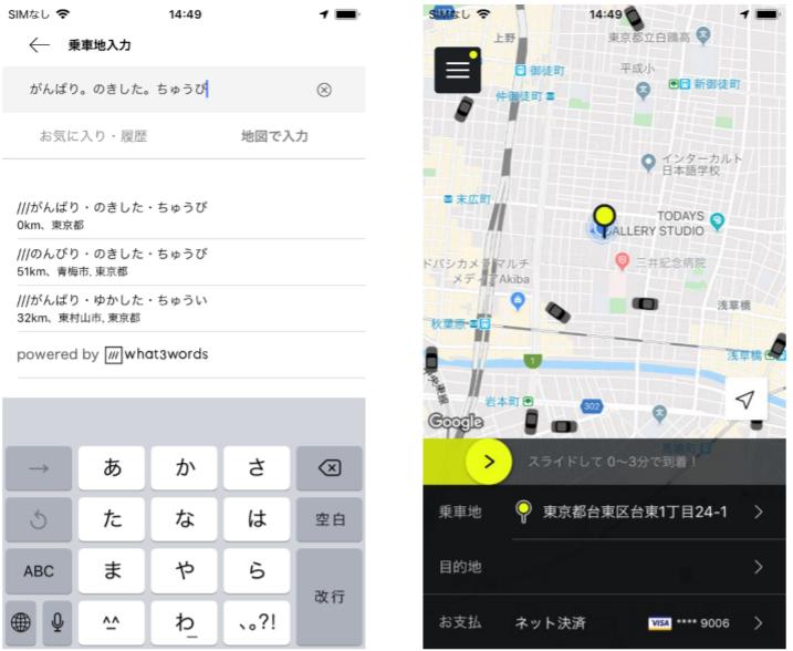 みんなのタクシー、what3wordsと提携しタクシー配車サービスを拡充