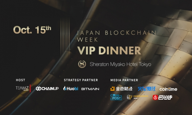 「JAPAN BLOCKCHAIN WEEK VIP DINNER」登壇者決定
