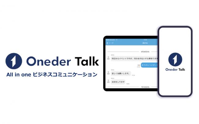 オールインワンビジネスコミュニケーション「Oneder Talk」サービス提供開始