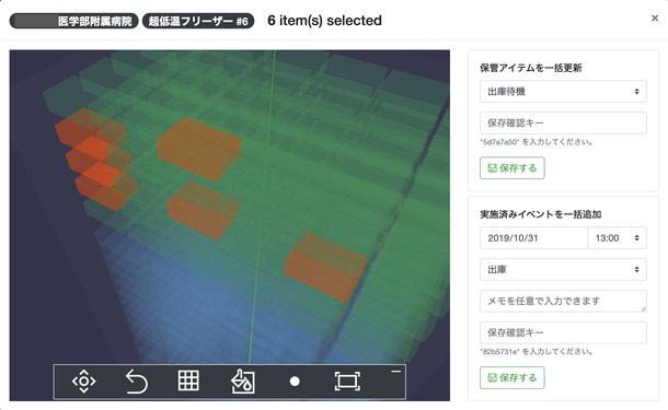 日本初のクラウド3D検体情報管理アプリ「Cellaph」