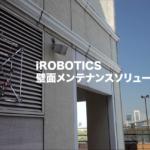 アイ・ロボティクス、高所作業・壁面メンテナンスソリューションの提供を開始